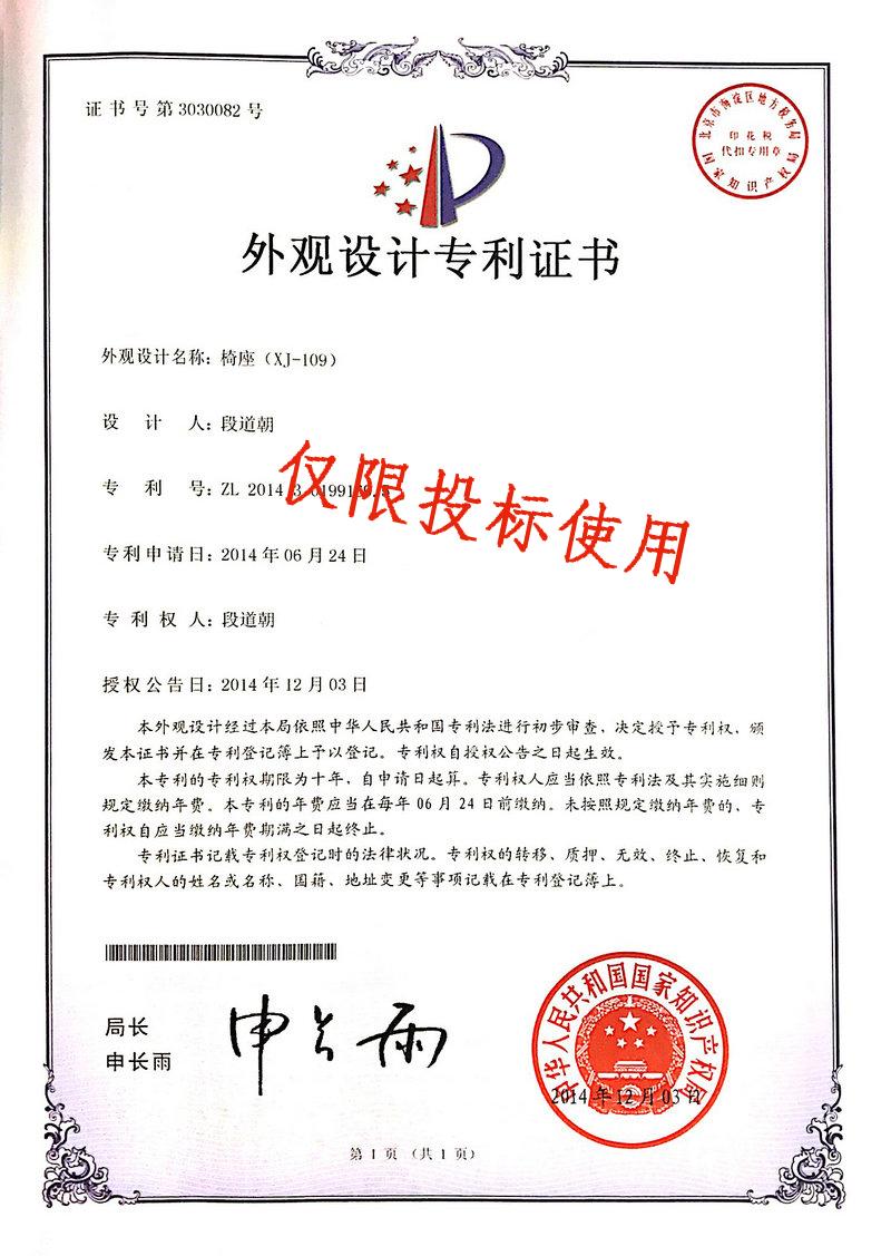 祥聚座胶壳专利证书