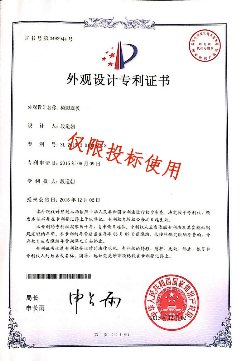 祥聚椅脚底板专利证书