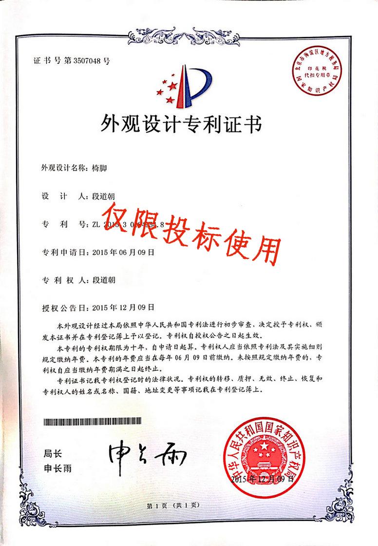祥聚站脚专利证书
