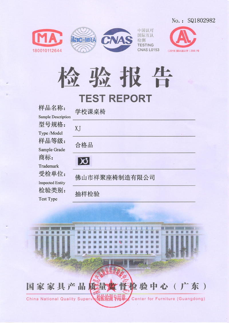 学生课桌椅检验报告