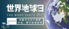 第51个世界地球日,我们在行动!