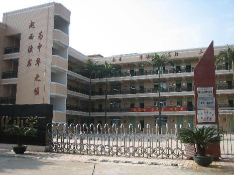 广州石化小学