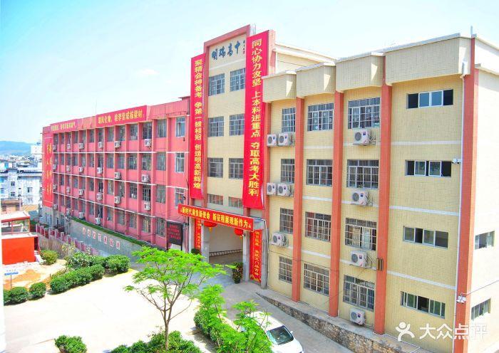 广东省深圳市明瑞高级中学