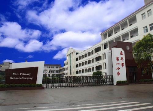 江西省乐平市第七小学
