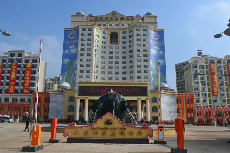 海南海口九龙温泉度假酒店