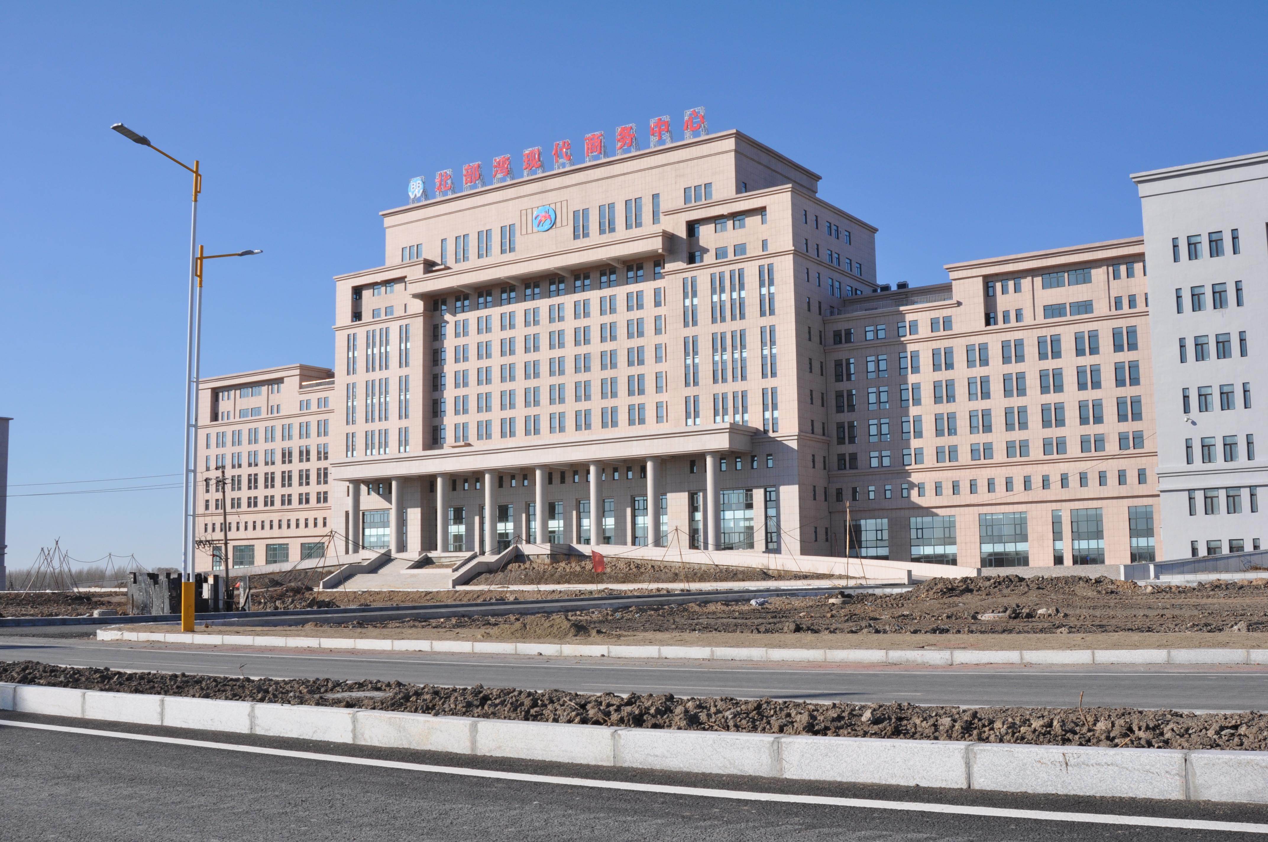 黑龙江北部湾商务中心