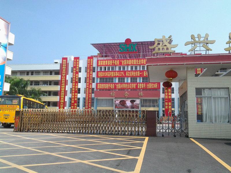 广东清远盛兴中英文学校