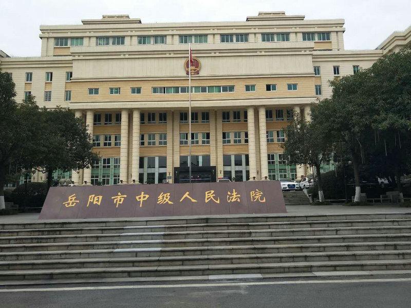湖南岳阳市中级人民法院