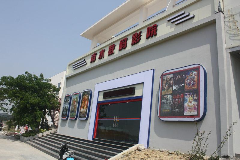 广东省珠海南水影院